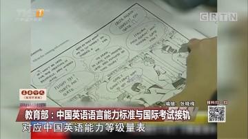 教育部:中国英语语言能力标准与国际考试接轨