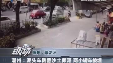 潮州:泥头车侧翻沙土倾泻 两小轿车被埋