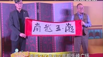 [2019-01-17]南方小记者:南越文化展首次亮相乐峰广场