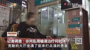 记者调查:诊所乱用输液治疗何时休?