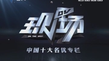 [2019-01-28]DV现场:东莞:民宅深夜大火 消防营救被困住户