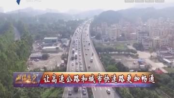 [2019-01-27]政协委员:让高速公路和城市快速路更加畅通