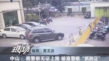 """中山:假警察无证上路 被真警察""""抓到正"""""""