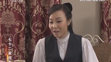 [2019-01-08]七十二家房客:情人(上)