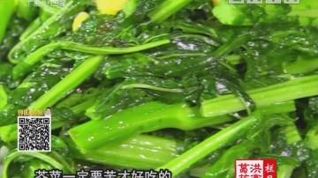 生炒高脚芥菜
