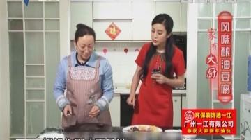 大厨到你家:风味酿油豆腐