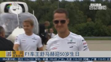 F1车王舒马赫迎50岁生日