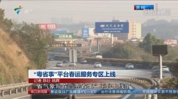 """""""粤省事""""平台春运服务专区上线"""