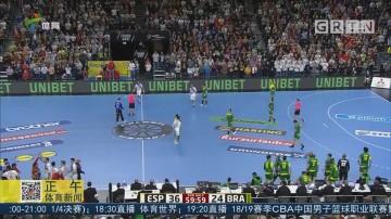 世界男子手球锦标赛 西班牙轻取巴西