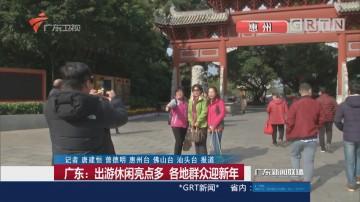 广东:出游休闲亮点多 各地群众迎新年