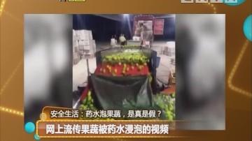 网上流传果蔬被药水浸泡的视频