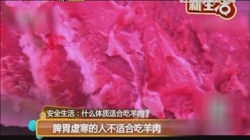脾胃虚寒的人不适合吃羊肉