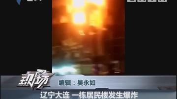 辽宁大连 一栋居民楼发生爆炸