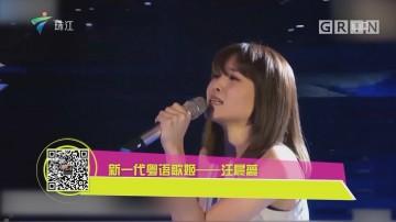 新一代粤语歌姬——汪晨蕊