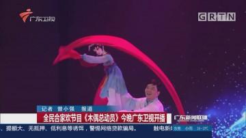 全民合家欢节目《木偶总动员》今晚广东卫视开播