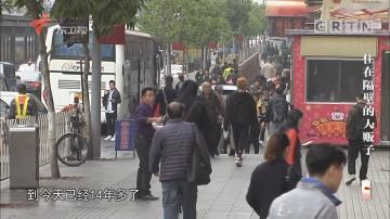 [HD][2019-01-23]社会纵横:住在隔壁的人贩子
