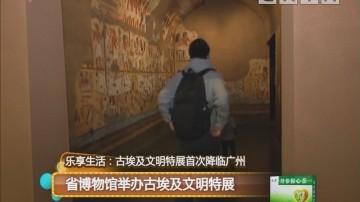 省博物馆举办古埃及文明特展