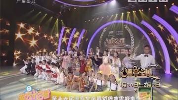 [2019-01-28]南方小记者:第十六届漂亮宝贝舞蹈盛典震撼来袭