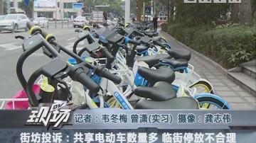 街坊投诉:共享电动车数量多 临街停放不合理