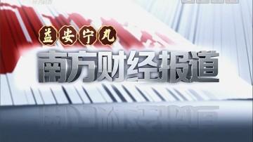 """[2019-01-07]南方财经报道:""""个税""""APP成热门 税务总局提醒下载正版"""