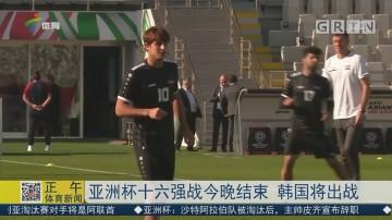 亚洲杯十六强战今晚结束 韩国将出战