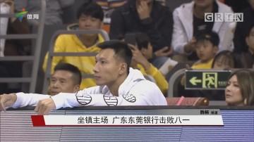 坐镇主场 广东东莞银行击败八一