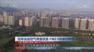 去年全省空气质量优良 PM2.5浓度创新低