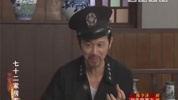 [2019-01-09]七十二家房客:鸡公炳(上)
