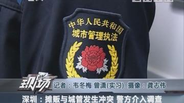 深圳:摊贩与城管发生冲突 警方介入调查