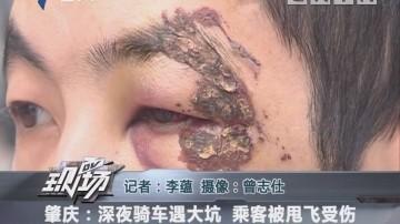 肇庆:深夜骑车遇大坑 乘客被甩飞受伤