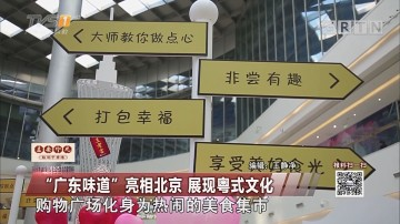 """""""广东味道""""亮相北京 展现粤式文化"""