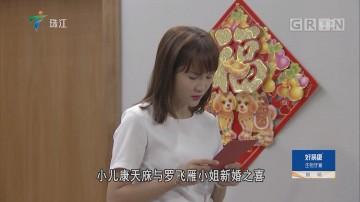 [HD][2019-01-05]外来媳妇本地郎:逃不掉的婚宴(上)