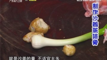制作沙姜蒸排骨