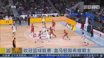欧冠篮球联赛 皇马轻取希腊霸主