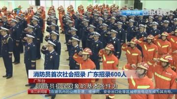 消防员首次社会招录 广东招录600人
