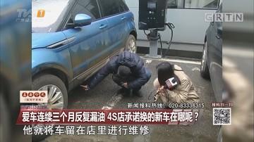 爱车连续三个月反复漏油 4S店承诺换的新车在哪呢?