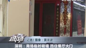 深圳:商场临时砌墙 挡住餐厅大门