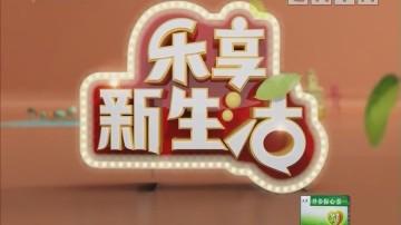 [2019-01-24]乐享新生活:郭先生长期手脚冰凉难以缓解