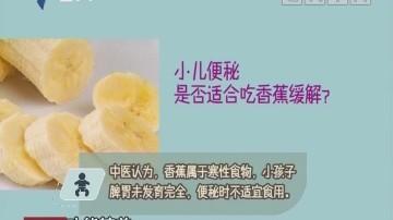 健康有料:吃香蕉可以缓解宝宝便秘 真相是这个