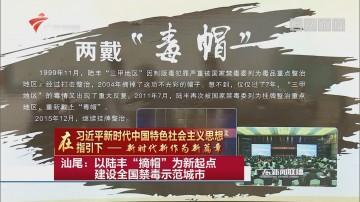 """汕尾:以陆丰""""摘帽""""为新起点 建设全国禁毒示范城市"""