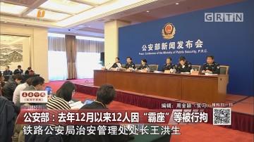 """公安部:去年12月以来12人因""""霸座""""等被行拘"""