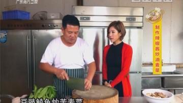 制作辣椒酱炒油麦菜