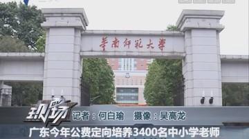 广东今年公费定向培养3400名中小学老师