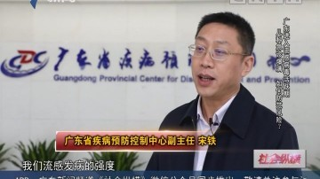 [2019-01-22]社会纵横:广东进入流感病毒活跃期 儿科?#38381;?#29190;满 如何防范风险?