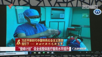 """""""登峰计划""""促全省整体医疗服务水平提升"""