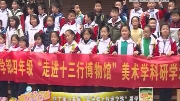 """[2019-01-15]南方小记者:华工附小开展""""探寻海上丝绸之路""""研学活动"""