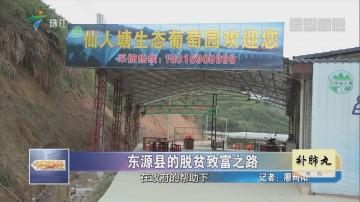 东源县的脱贫致富之路(二)