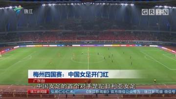 梅州四国赛:中国女足开门红