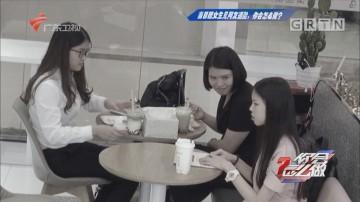 [HD][2019-01-10]你会怎么做:当目睹女生见网友遇险,你会怎么做