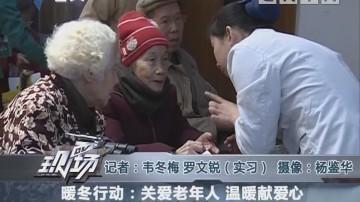 暖冬行动:关爱老年人 温暖献爱心